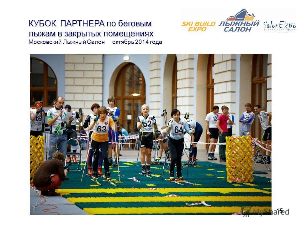 15 КУБОК ПАРТНЕРА по беговым лыжам в закрытых помещениях Московский Лыжный Салон октябрь 2014 года