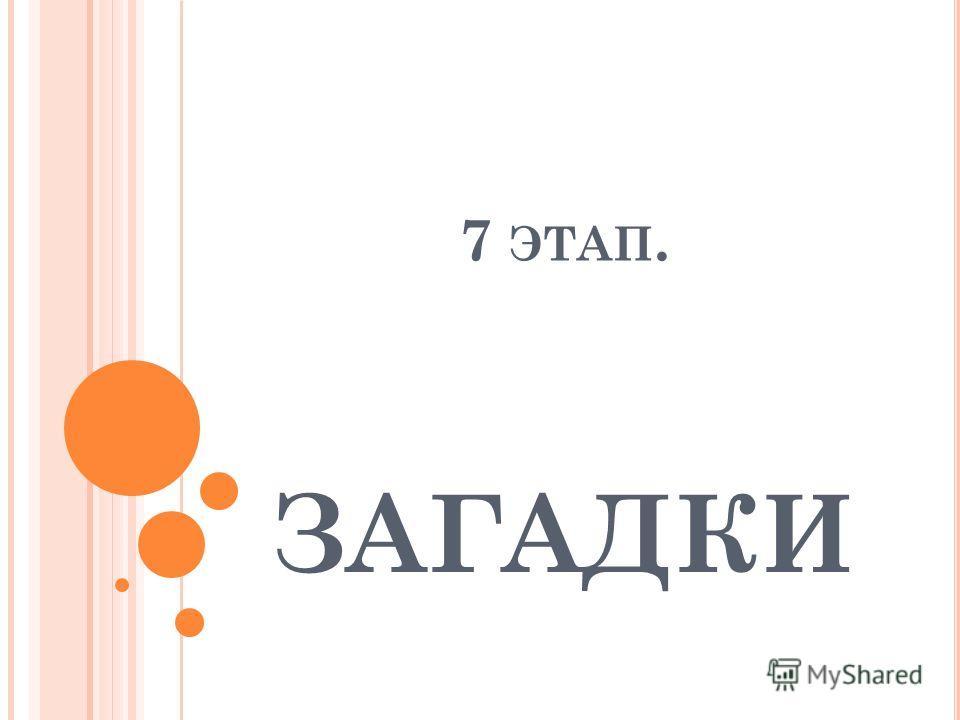 7 ЭТАП. ЗАГАДКИ