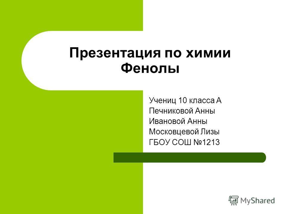 Презентация по химии Фенолы Учениц 10 класса А Печниковой Анны Ивановой Анны Московцевой Лизы ГБОУ СОШ 1213