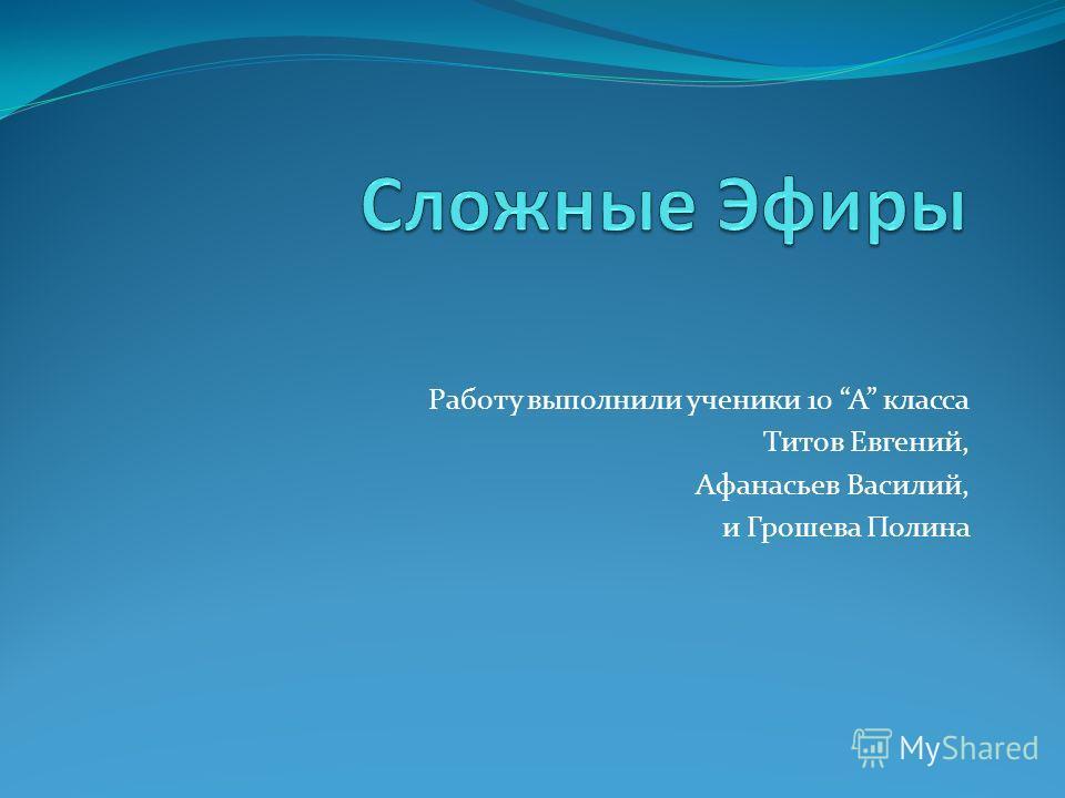 Работу выполнили ученики 10 А класса Титов Евгений, Афанасьев Василий, и Грошева Полина