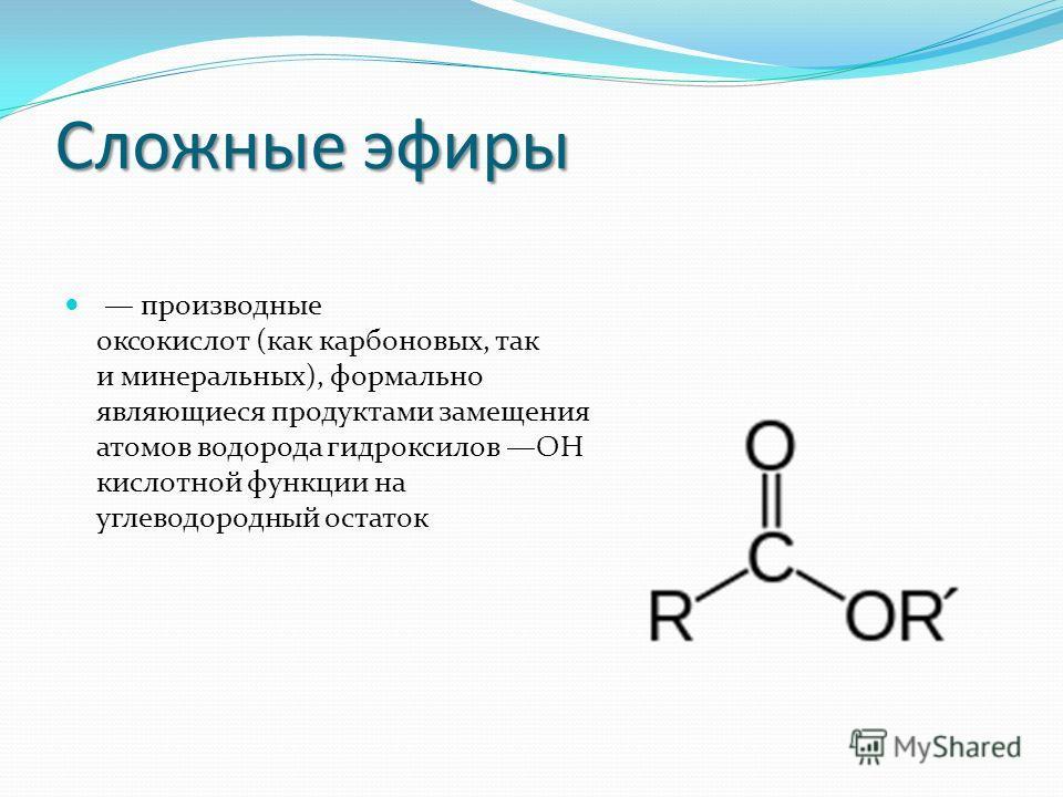 Сложные эфиры производные оксокислот (как карбоновых, так и минеральных), формально являющиеся продуктами замещения атомов водорода гидроксилов OH кислотной функции на углеводородный остаток