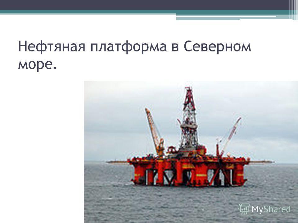Нефтяная платформа в Северном море.