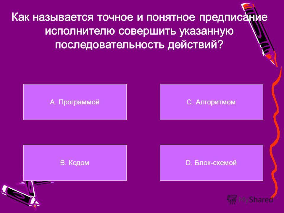 А. Митохондрия В. Рибосома С. Лизосома D. Ядро