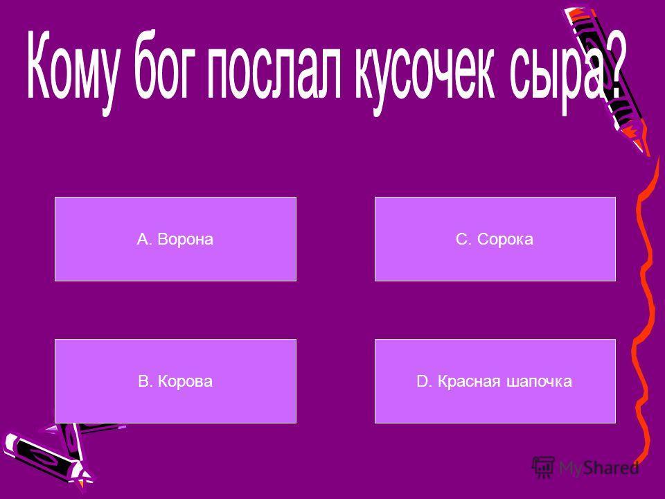 А. Страусиные В. Павлиние С. Соколиные D. Гусиные