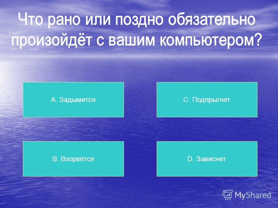А. Ноутдук В. Ноутбук С. Ноудкуд D. Ноутдуб