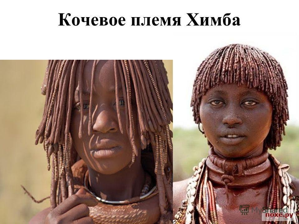 Кочевое племя Химба
