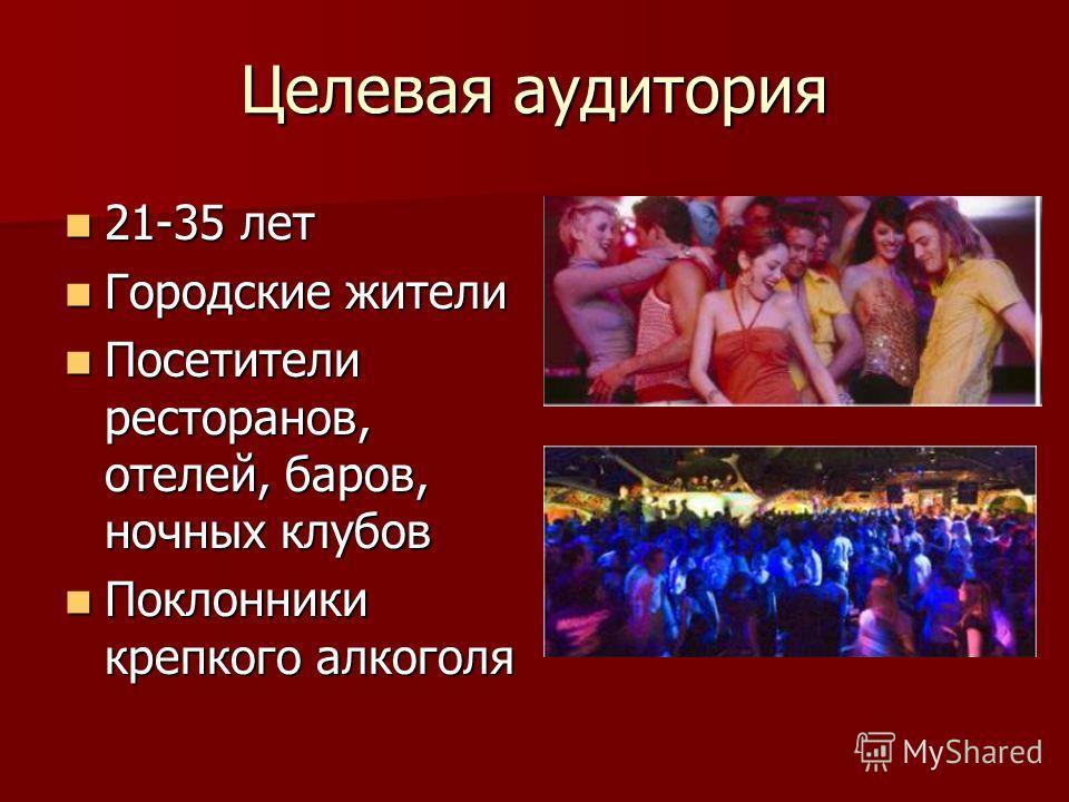 Целевая аудитория 21-35 лет 21-35 лет Городские жители Городские жители Посетители ресторанов, отелей, баров, ночных клубов Посетители ресторанов, отелей, баров, ночных клубов Поклонники крепкого алкоголя Поклонники крепкого алкоголя