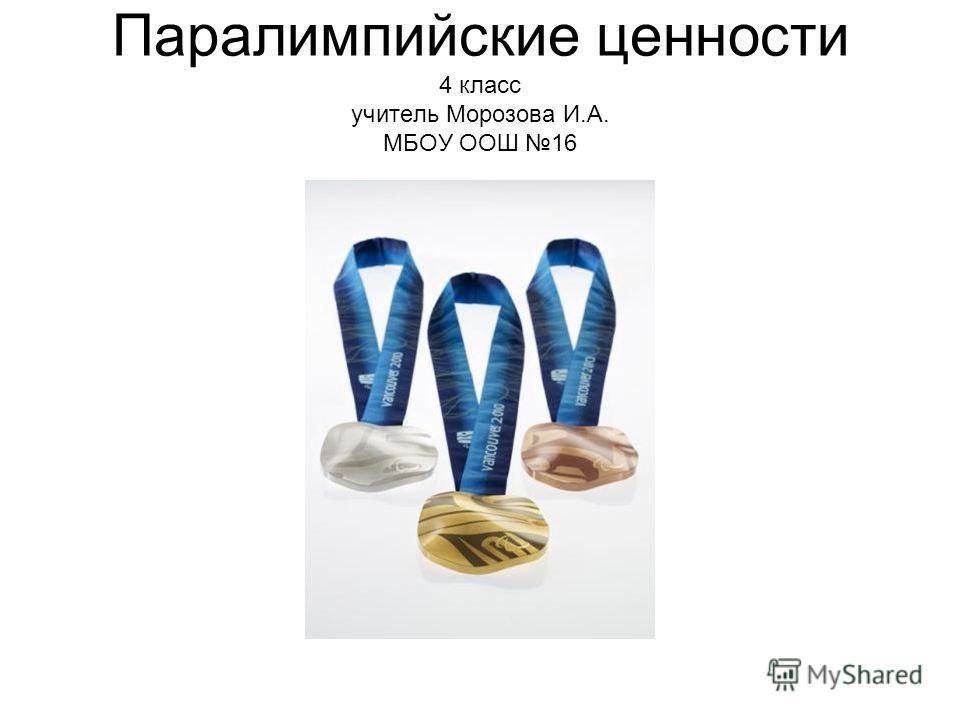 Паралимпийские ценности 4 класс учитель Морозова И.А. МБОУ ООШ 16