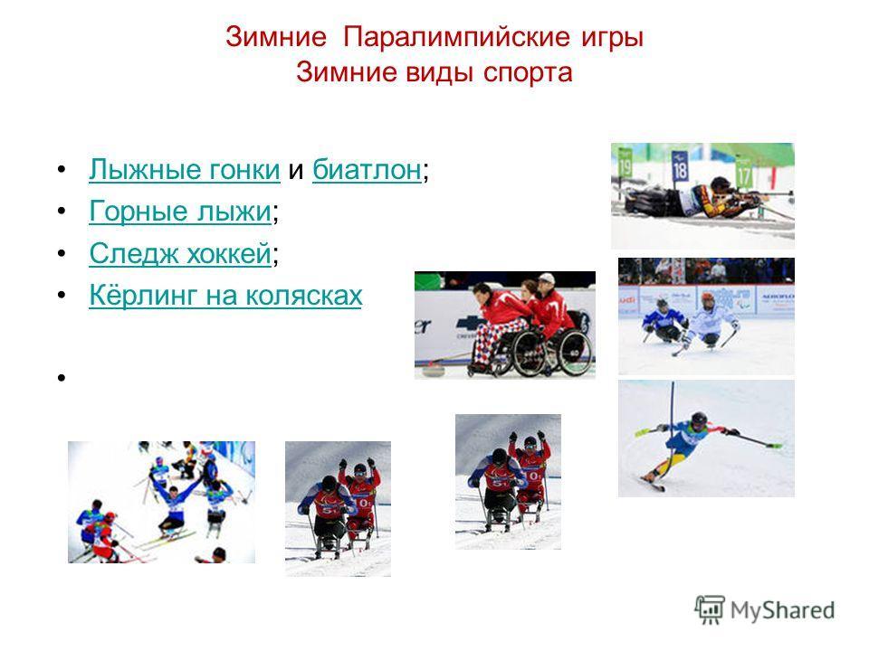 Зимние Паралимпийские игры Зимние виды спорта Лыжные гонки и биатлон;Лыжные гонкибиатлон Горные лыжи;Горные лыжи Следж хоккей;Следж хоккей Кёрлинг на колясках