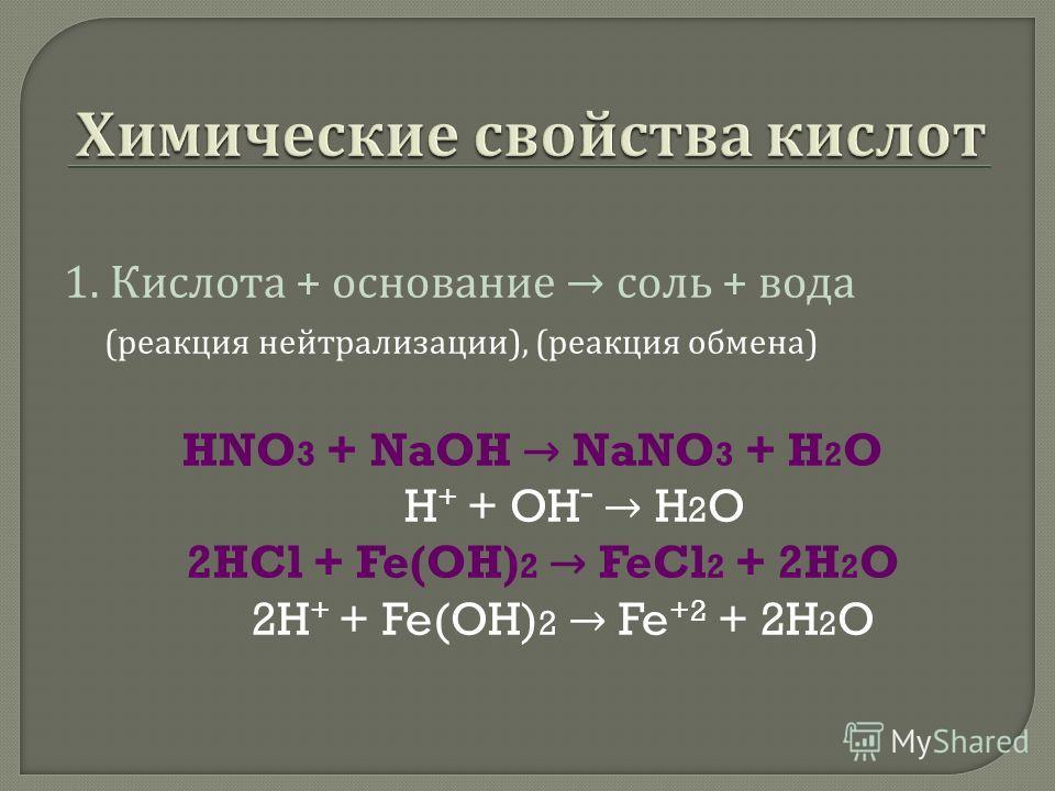 1. К ислота + о снование с оль + в ода ( реакция н ейтрализации ), ( реакция о бмена ) HNO 3 + NaOH NaNO 3 + H 2 O H + + OH - H 2 O 2HCl + Fe(OH) 2 FeCl 2 + 2H 2 O 2H + + Fe(OH) 2 Fe +2 + 2H 2 O
