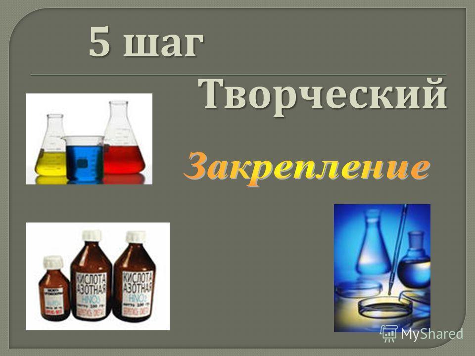 5 шаг 5 шаг Творческий Творческий