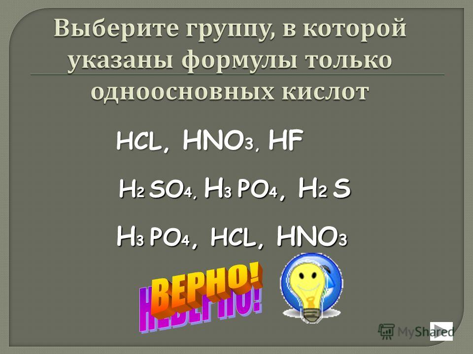 НСL, НNO 3, НF Н 2 SО 4, Н 3 PO 4, Н 2 S Н 3 PO 4, НСL, НNO 3