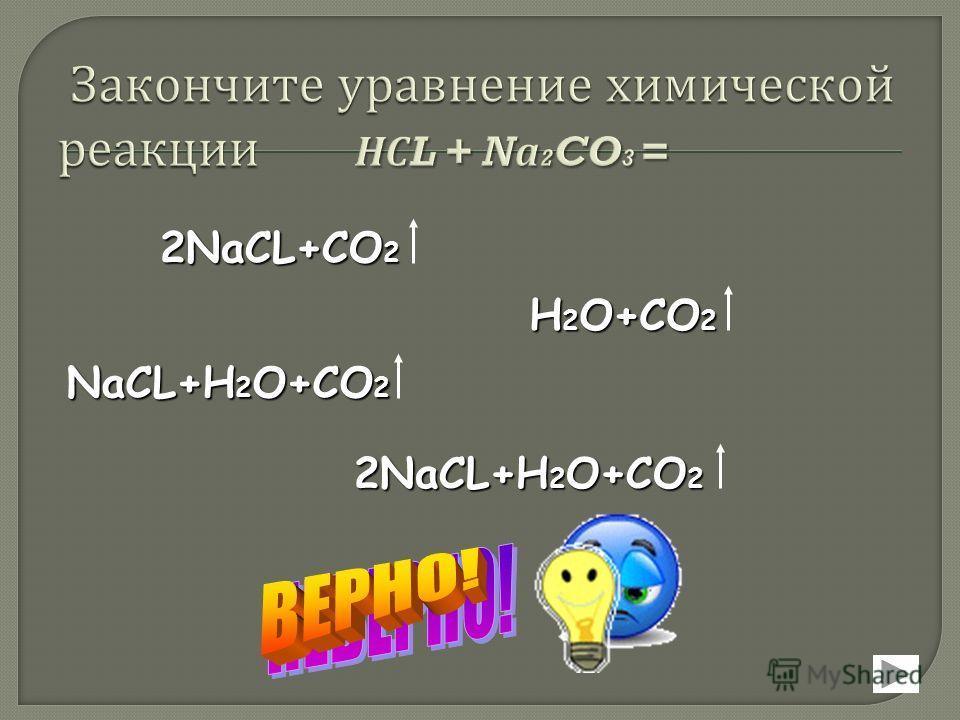 H 2 O+CO 2 H 2 O+CO 2 2NaCL+CO 2 2NaCL+H 2 O+CO 2 NaCL+H 2 O+CO 2