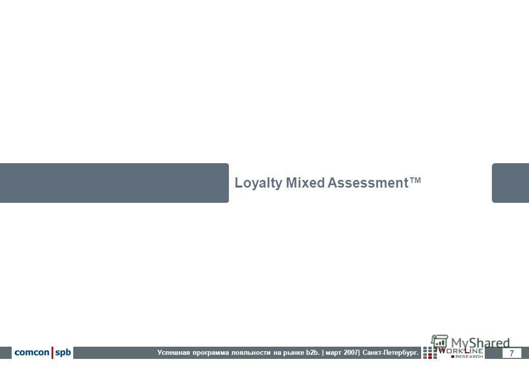 Успешная программа лояльности на рынке b2b. | март 2007| Санкт-Петербург. 7 Loyalty Mixed Assessment