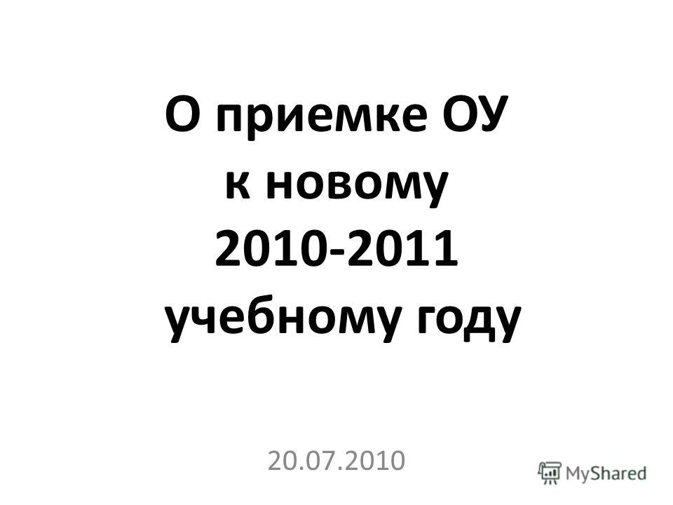 О приемке ОУ к новому 2010-2011 учебному году 20.07.2010
