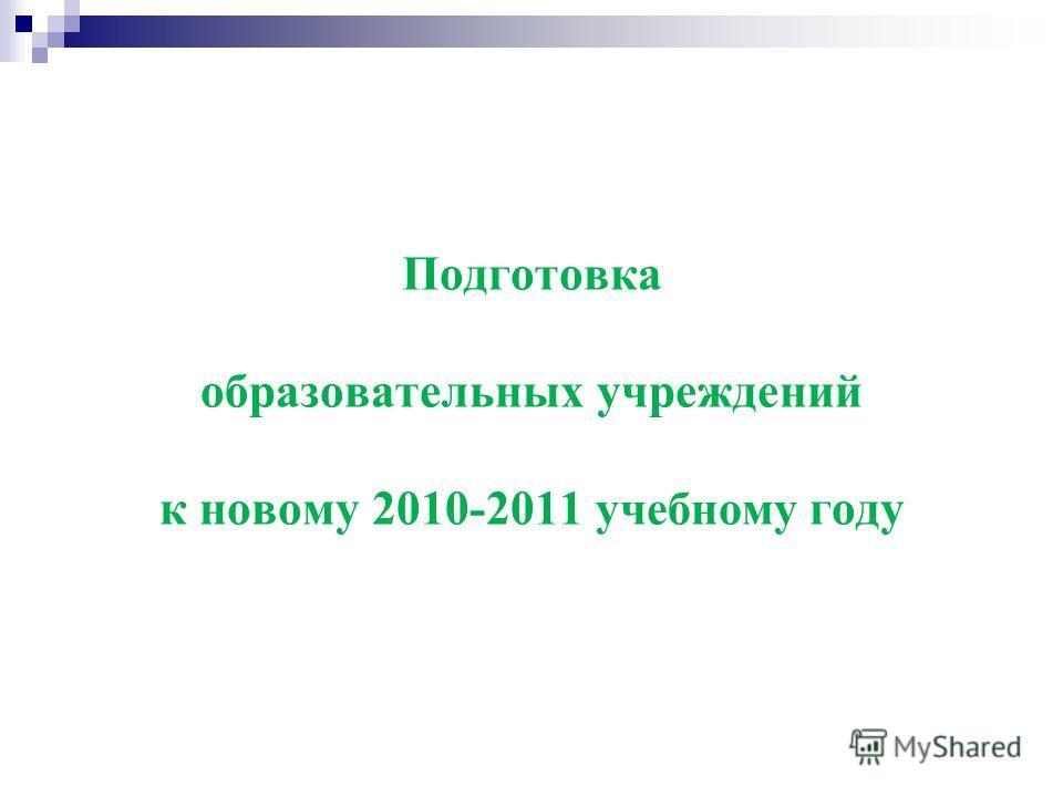 Подготовка образовательных учреждений к новому 2010-2011 учебному году