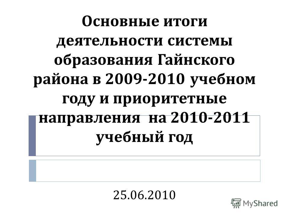 Основные итоги деятельности системы образования Гайнского района в 2009-2010 учебном году и приоритетные направления на 2010-2011 учебный год 25.06.2010
