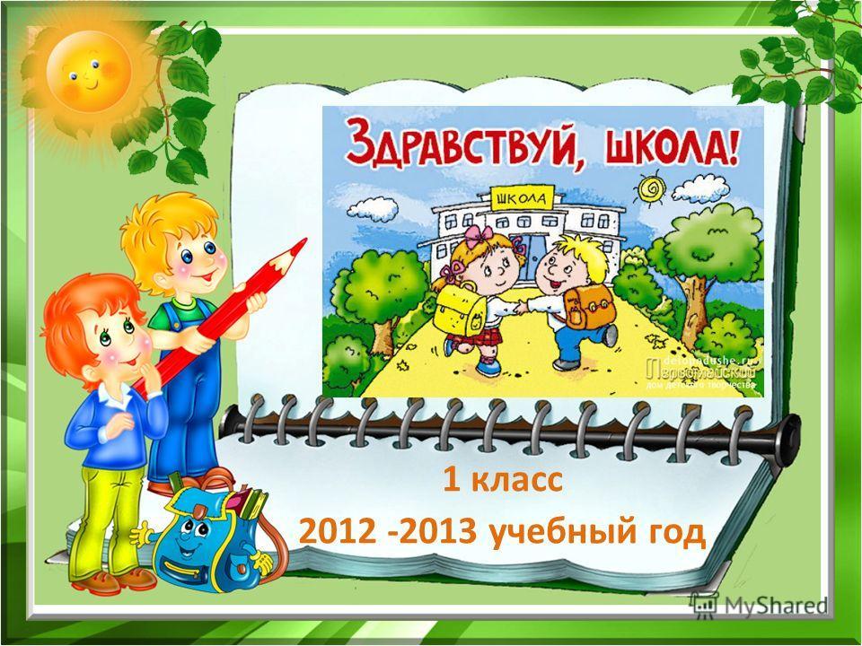 1 класс 2012 -2013 учебный год