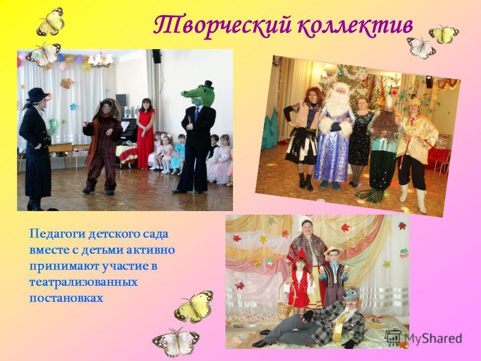 Творческий коллектив Педагоги детского сада вместе с детьми активно принимают участие в театрализованных постановках