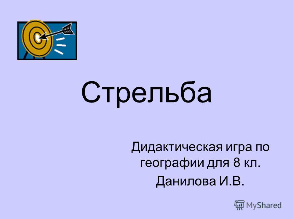 Стрельба Дидактическая игра по географии для 8 кл. Данилова И.В.