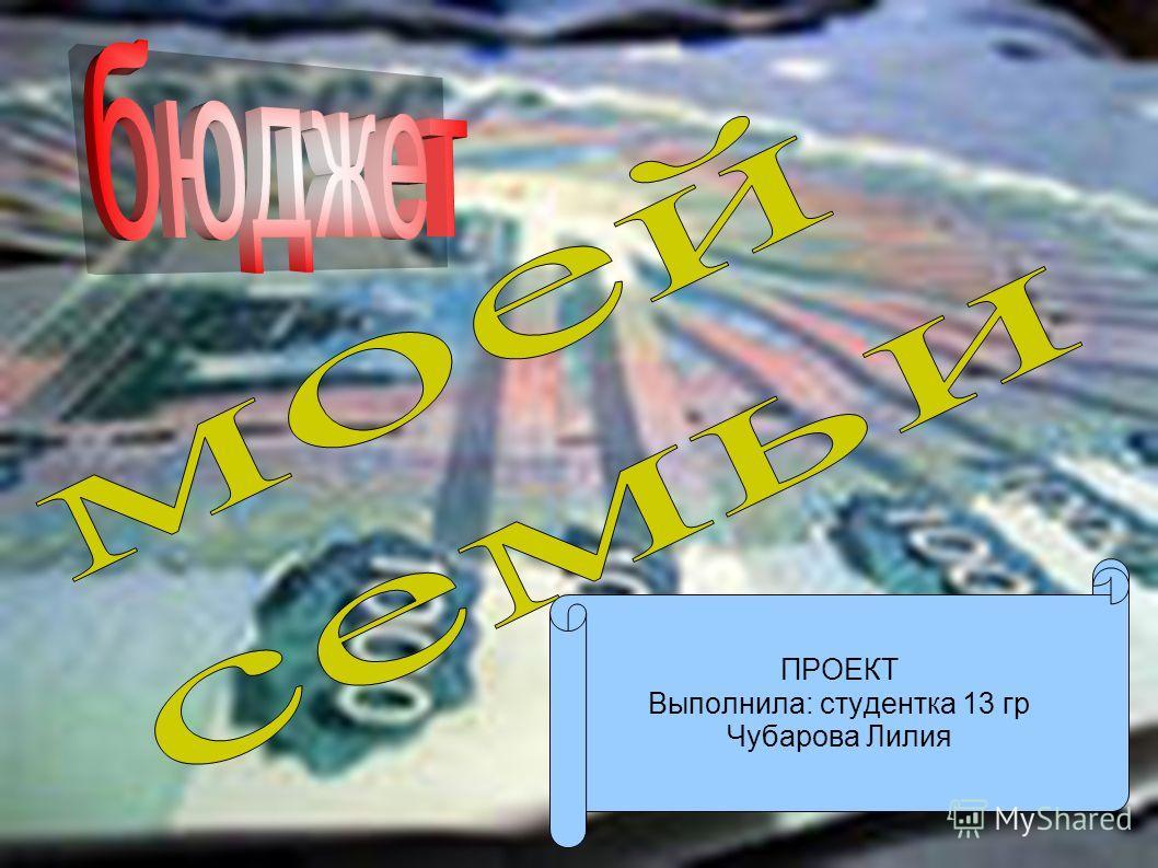 ПРОЕКТ Выполнила: студентка 13 гр Чубарова Лилия