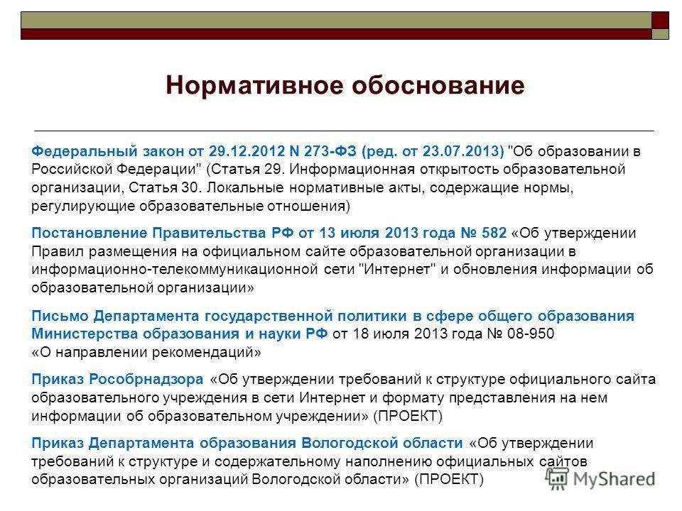 Нормативное обоснование Федеральный закон от 29.12.2012 N 273-ФЗ (ред. от 23.07.2013)