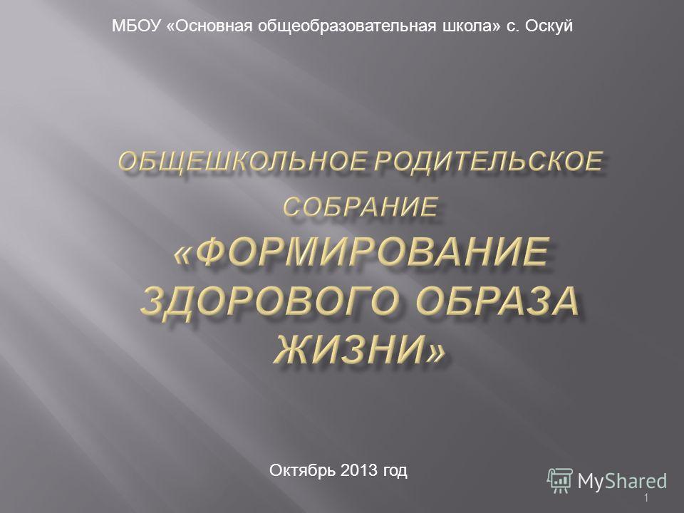 1 МБОУ «Основная общеобразовательная школа» с. Оскуй Октябрь 2013 год