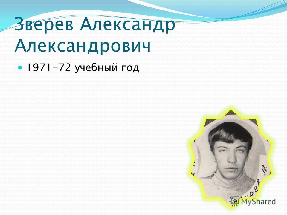 Зверев Александр Александрович 1971-72 учебный год
