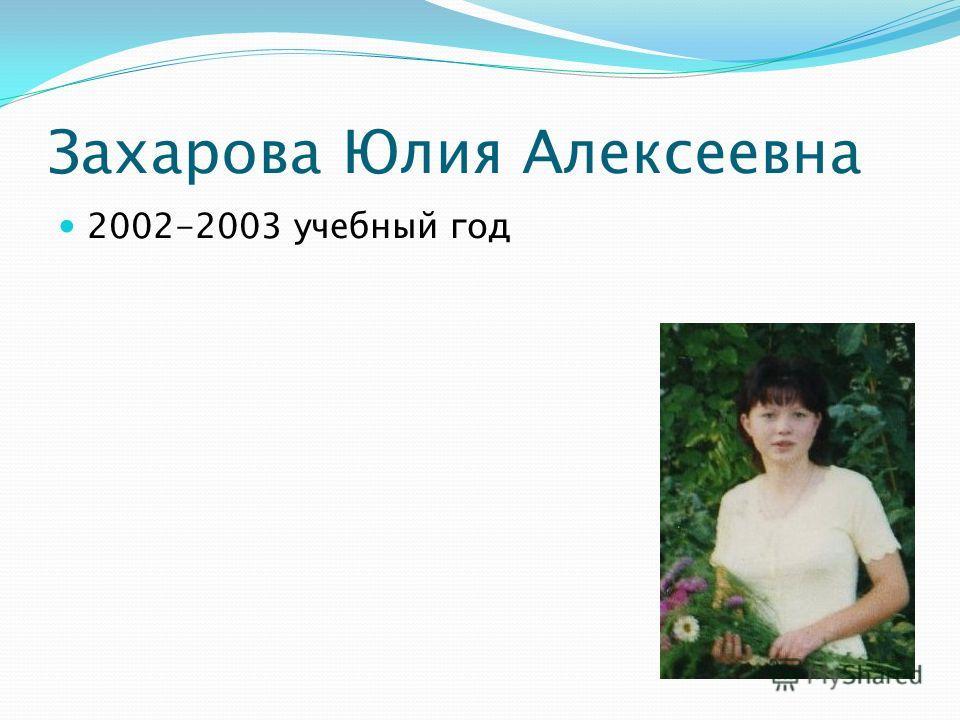 Захарова Юлия Алексеевна 2002-2003 учебный год