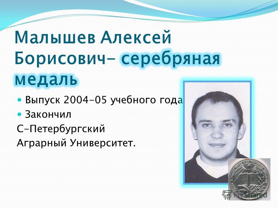 Выпуск 2004-05 учебного года Закончил С-Петербургский Аграрный Университет.