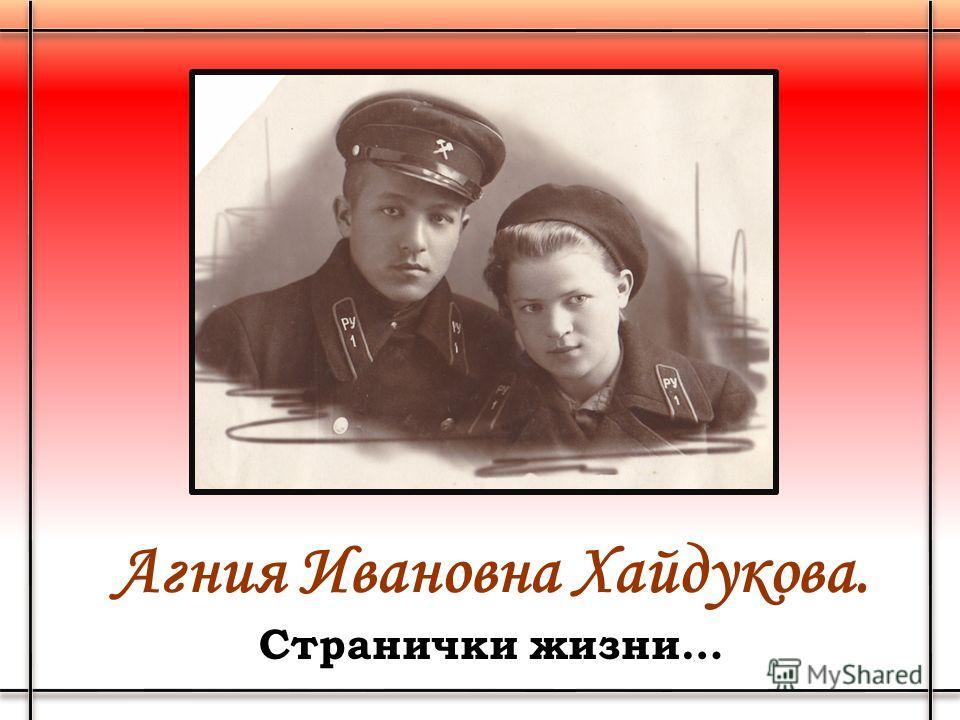 Агния Ивановна Хайдукова. Странички жизни…