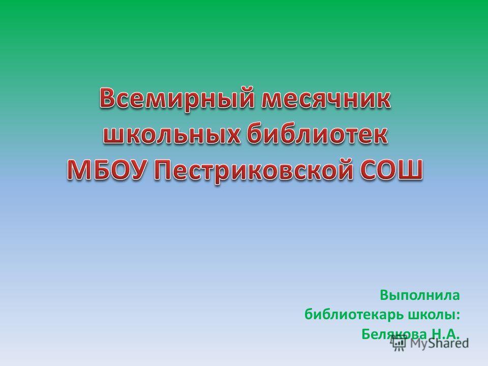 Выполнила библиотекарь школы: Белякова Н.А.
