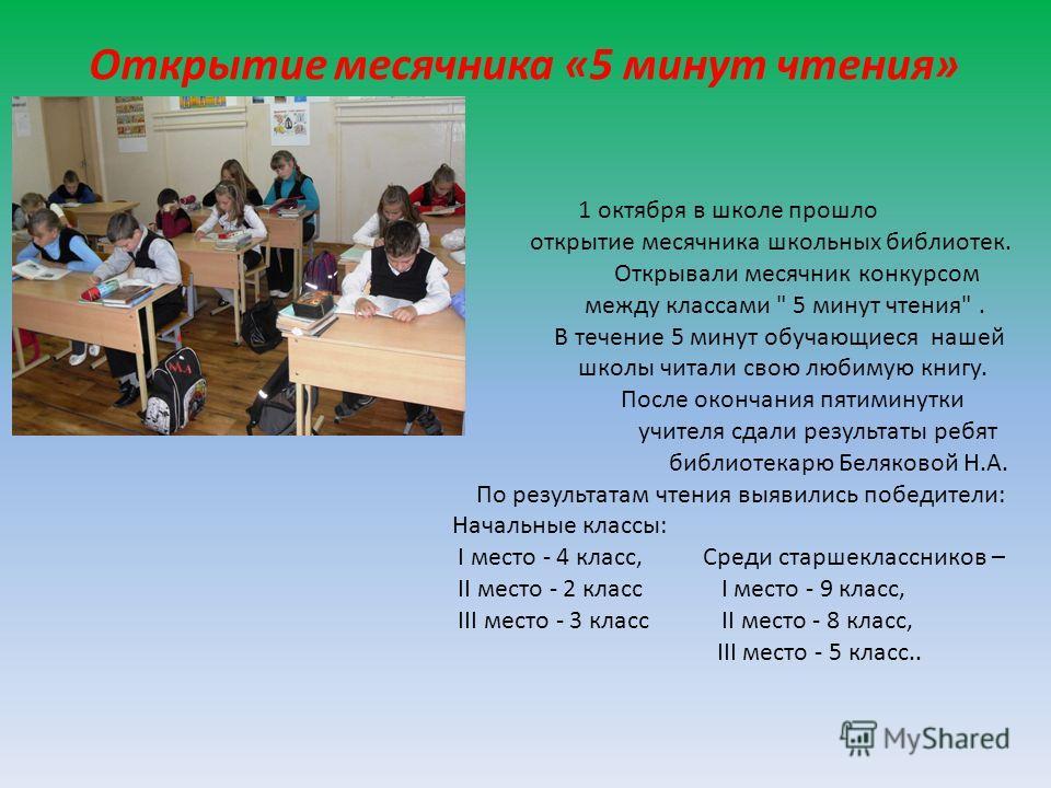 Открытие месячника «5 минут чтения» 1 октября 1 октября в школе прошло открытие месячника школьных библиотек. Открывали месячник конкурсом между классами