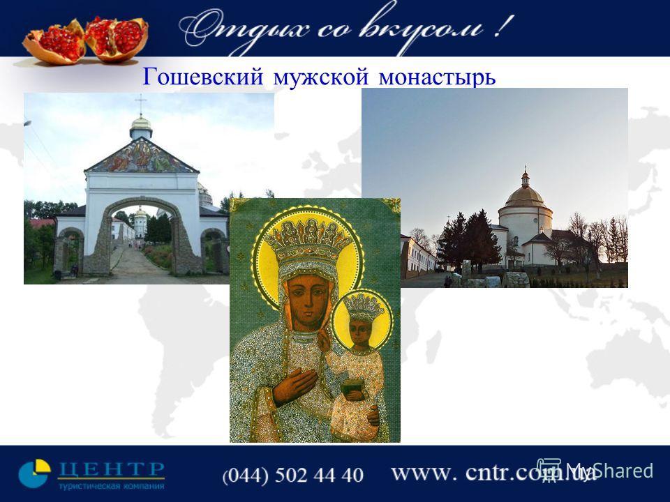 Гошевский мужской монастырь