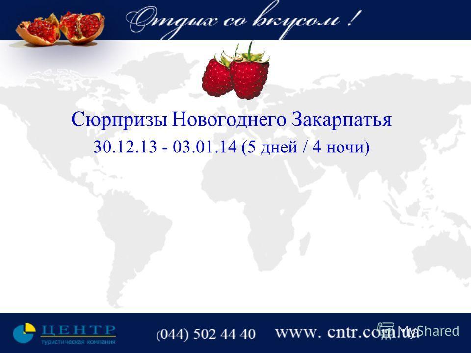 Сюрпризы Новогоднего Закарпатья 30.12.13 - 03.01.14 (5 дней / 4 ночи)