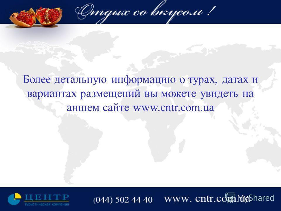 Более детальную информацию о турах, датах и вариантах размещений вы можете увидеть на аншем сайте www.cntr.com.ua