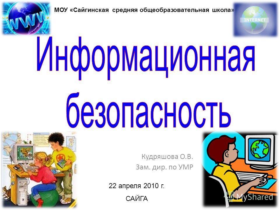 Кудряшова О.В. Зам. дир. по УМР МОУ «Сайгинская средняя общеобразовательная школа» 22 апреля 2010 г. САЙГА