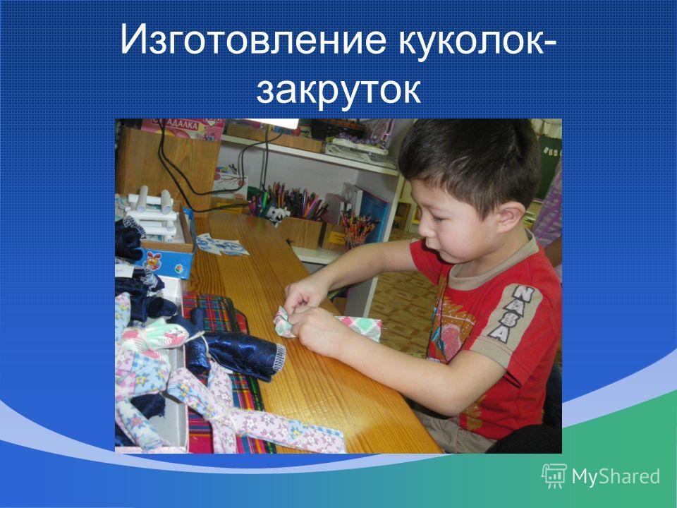 Изготовление куколок- закруток