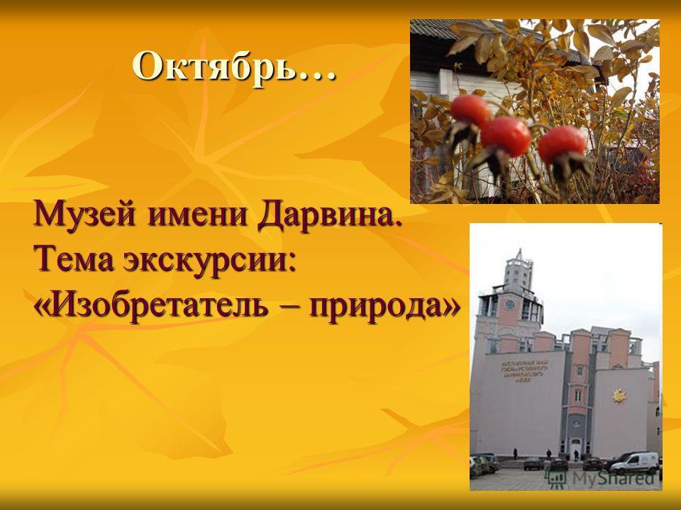 Октябрь… Октябрь… Музей имени Дарвина. Тема экскурсии: «Изобретатель – природа»