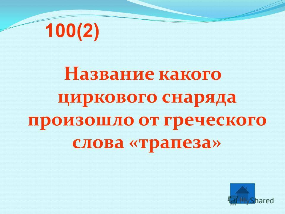 Название какого циркового снаряда произошло от греческого слова «трапеза» 100(2)