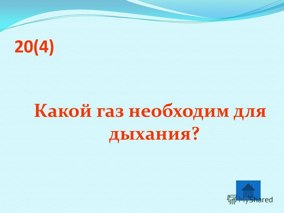 20(4) Какой газ необходим для дыхания?