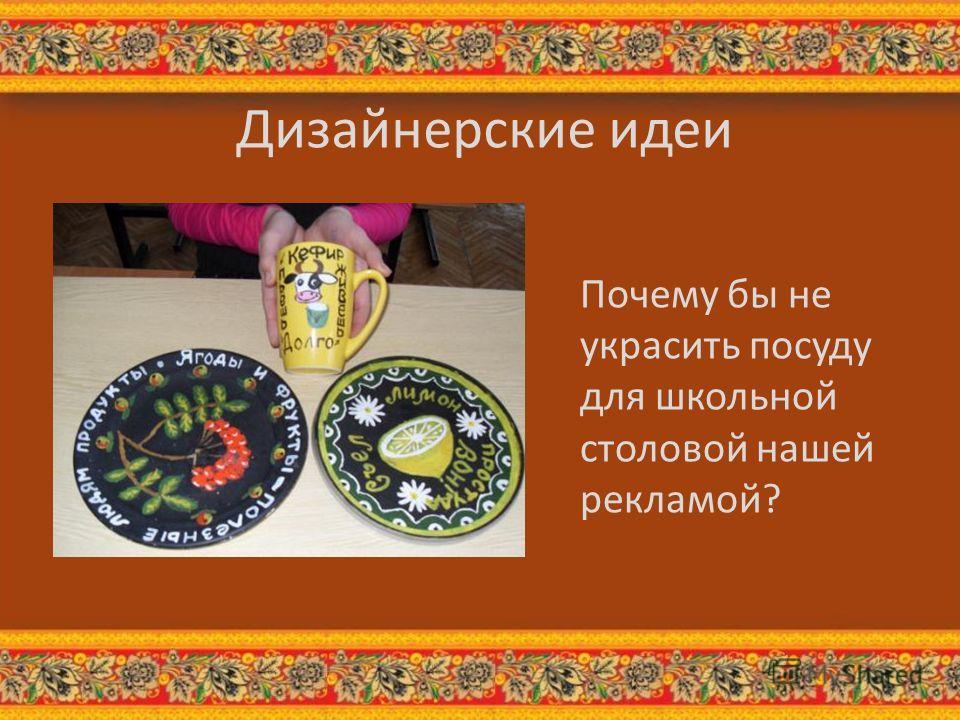 Дизайнерские идеи Почему бы не украсить посуду для школьной столовой нашей рекламой?