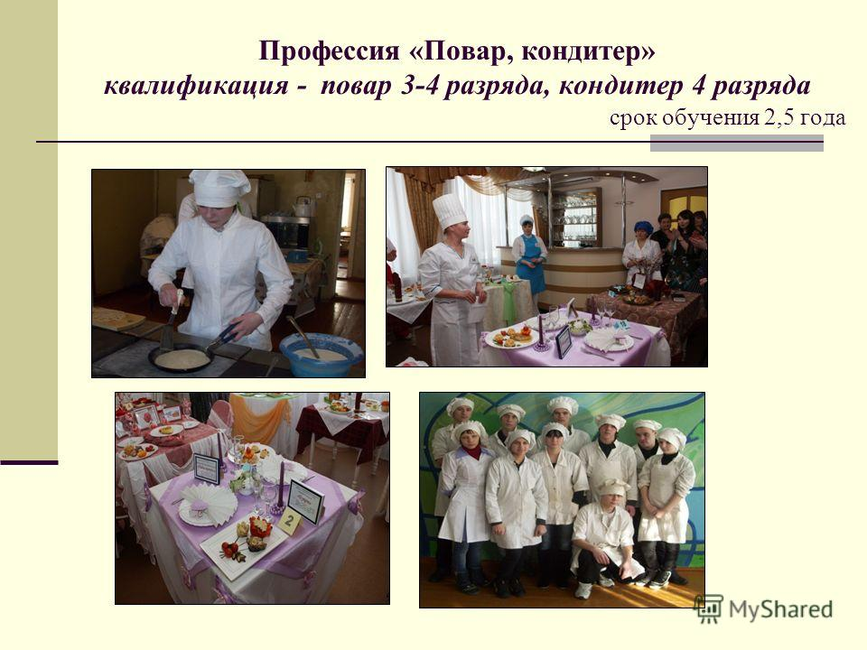 Профессия «Повар, кондитер» квалификация - повар 3-4 разряда, кондитер 4 разряда срок обучения 2,5 года