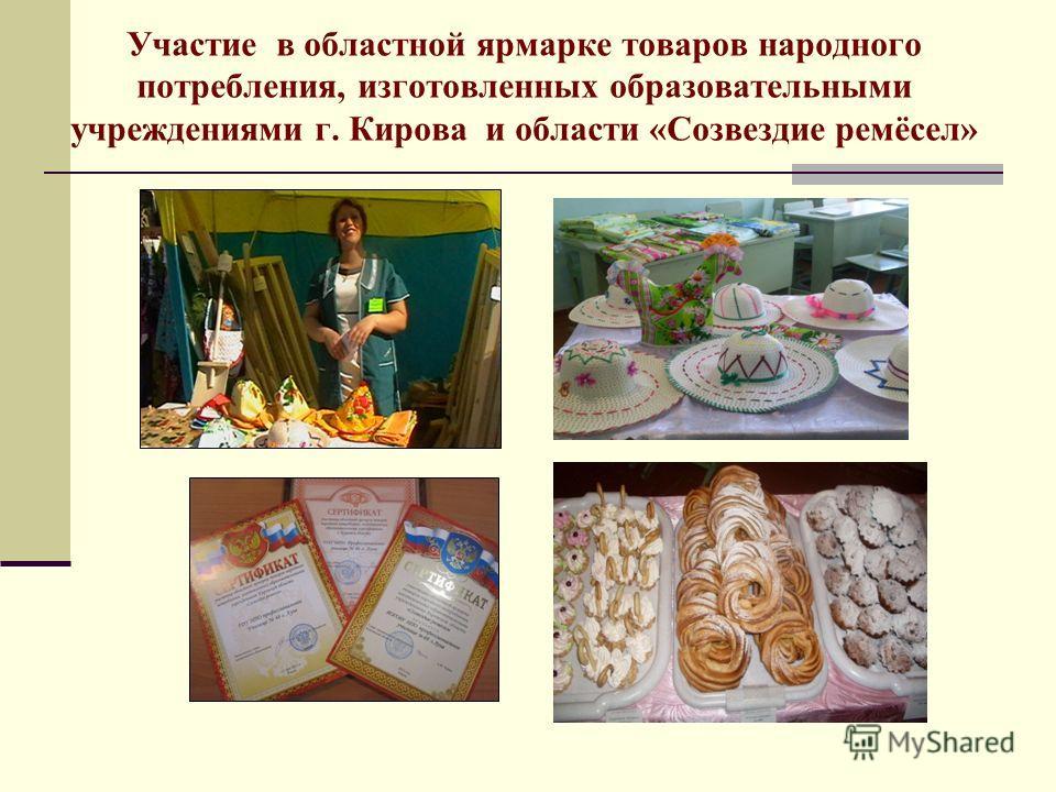 Участие в областной ярмарке товаров народного потребления, изготовленных образовательными учреждениями г. Кирова и области «Созвездие ремёсел»