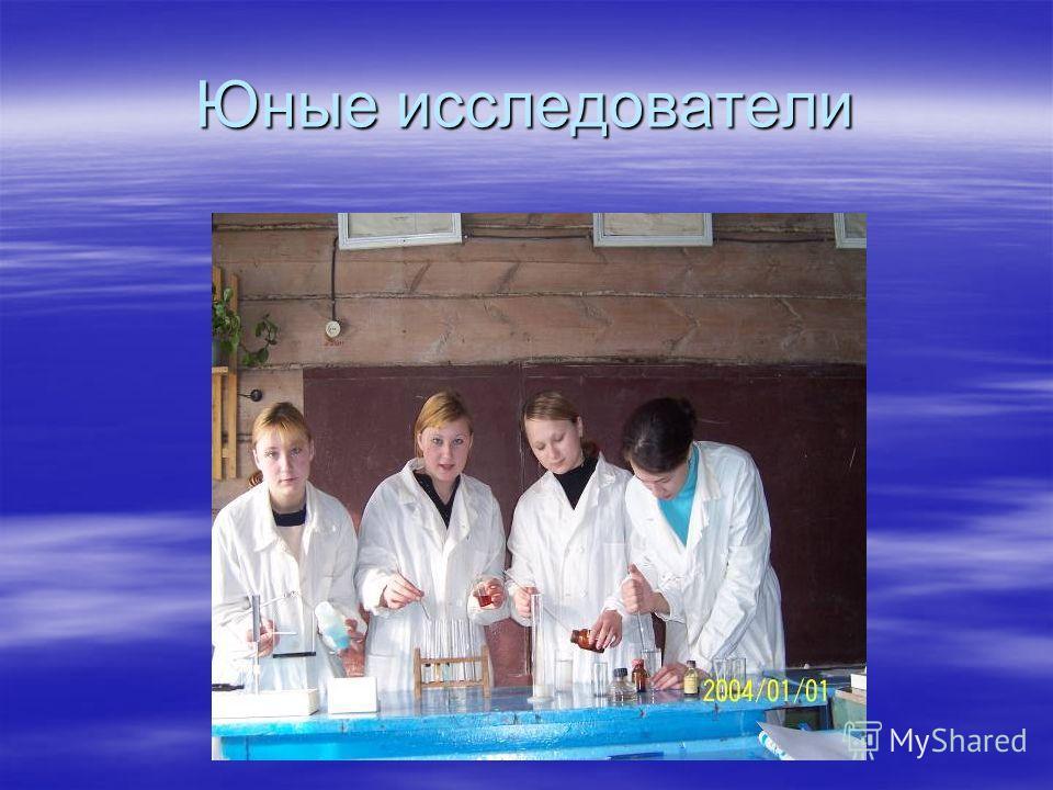 Цель: изучить влияние некоторых химических соединений на вещества белковой природы, на примере амилазы Раствор крахмала Раствор крахмала Раствор йода Раствор йода Раствор слюны Раствор слюны