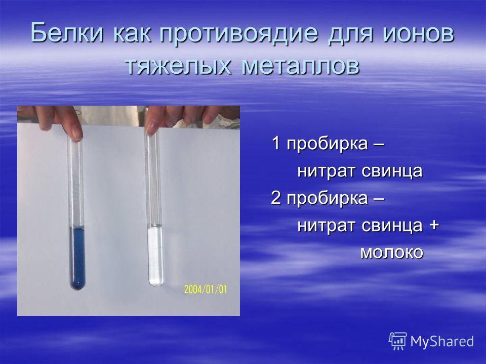 Влияние солей некоторых металлов на активность амилазы Химический реагент 1 – сульфат меди 2 – сульфат железа 3 – нитрат алюминия 4 – вода