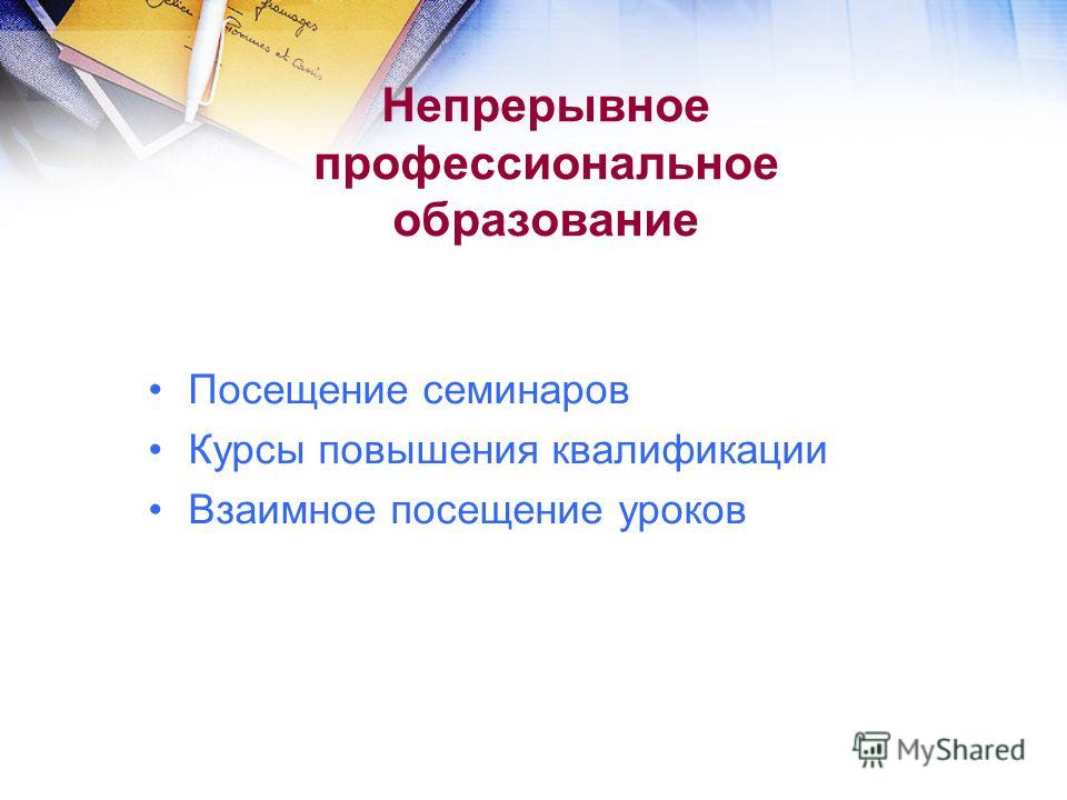 Непрерывное профессиональное образование Посещение семинаров Курсы повышения квалификации Взаимное посещение уроков