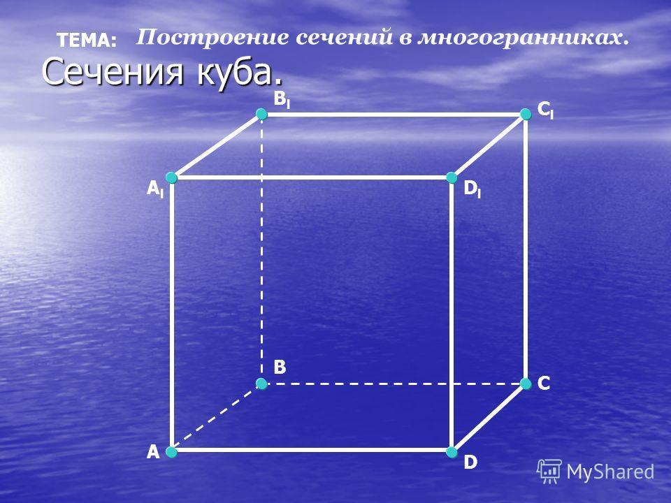 Сечения куба. Построение сечений в многогранниках. DlDl A B C D AlAl BlBl ClCl ТЕМА: