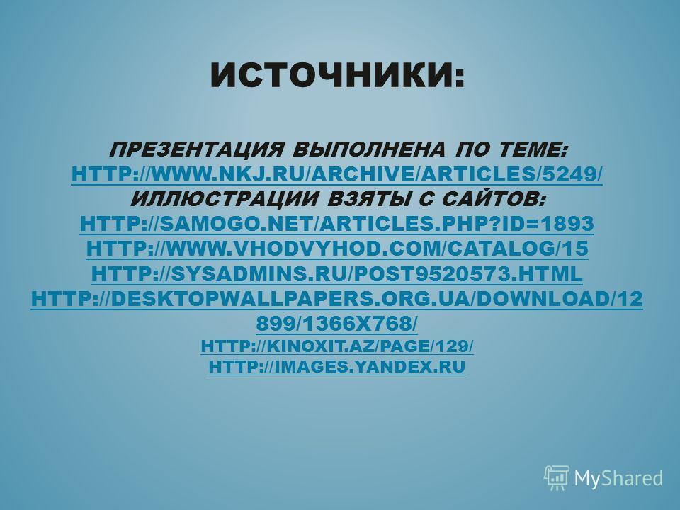 ИСТОЧНИКИ: ПРЕЗЕНТАЦИЯ ВЫПОЛНЕНА ПО ТЕМЕ: HTTP://WWW.NKJ.RU/ARCHIVE/ARTICLES/5249/ ИЛЛЮСТРАЦИИ ВЗЯТЫ С САЙТОВ: HTTP://SAMOGO.NET/ARTICLES.PHP?ID=1893 HTTP://WWW.VHODVYHOD.COM/CATALOG/15 HTTP://SYSADMINS.RU/POST9520573.HTML HTTP://DESKTOPWALLPAPERS.OR
