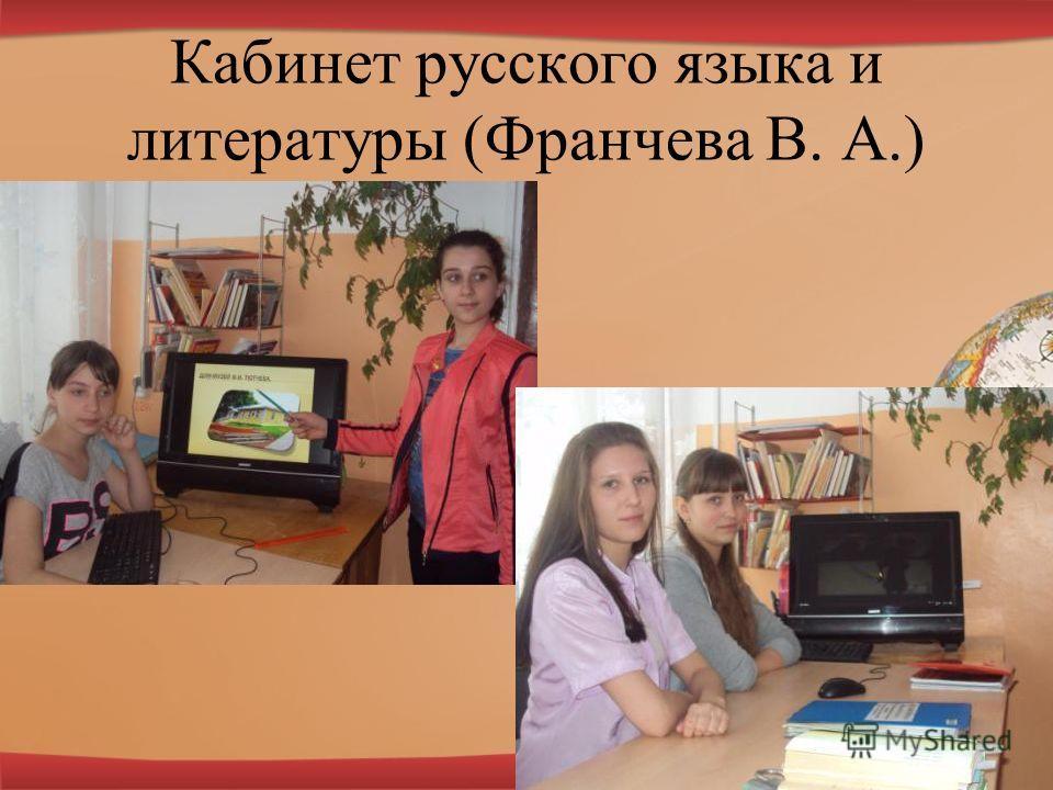 Кабинет русского языка и литературы (Франчева В. А.)